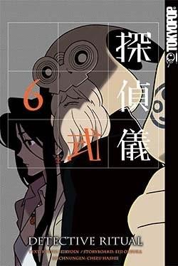 Detective Ritual - Tantei Gishiki 6