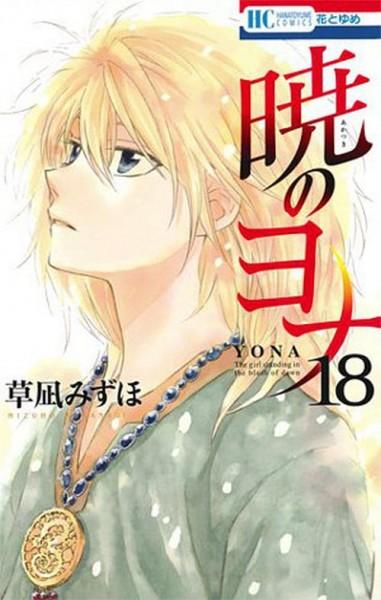 Yona 18 (03/20)