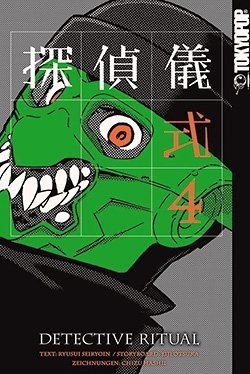 Detective Ritual - Tantei Gishiki 4