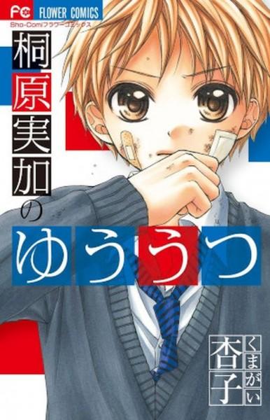 I LOVE SHOJO - Short Story Collection: Hoffnungsschimmer (04/20)