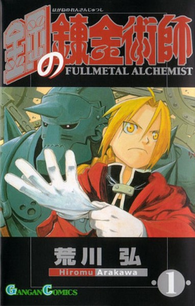 Fullmetal Alchemist - Metal Edition 1 im Sammelschuber (11/19)