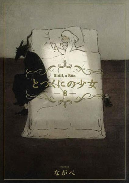 Siuil, a Run - Das fremde Mädchen 8 (06/20)