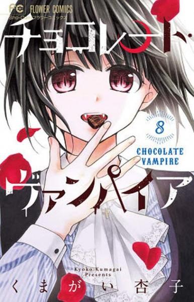 Chocolate Vampire 8 (05/20)