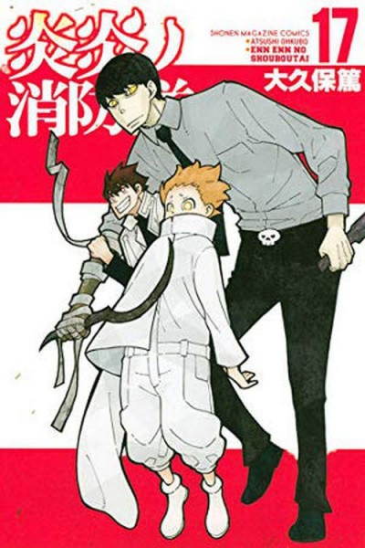 Fire Force 17 (04/20)