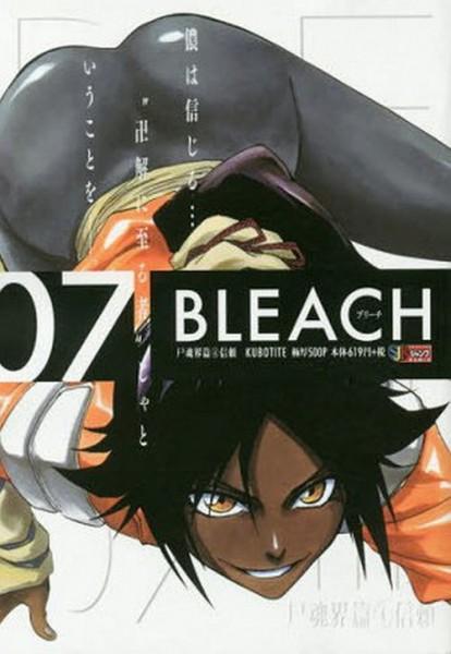 Bleach EXTREME 07 (05/20)