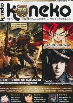 Koneko 75 (Cover A)
