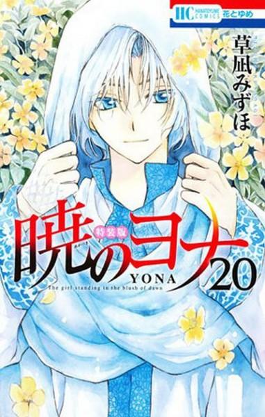 Yona 20 (05/20)