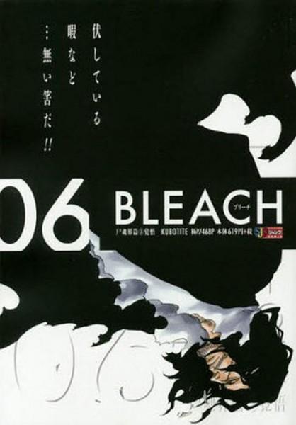 Bleach EXTREME 06 (04/20)