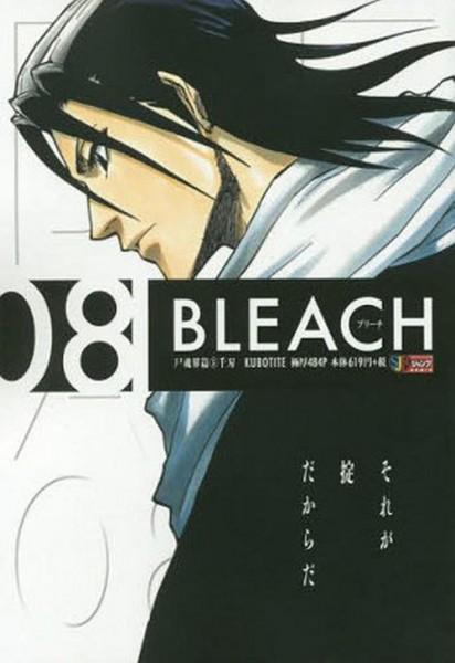 Bleach EXTREME 08 (06/20)