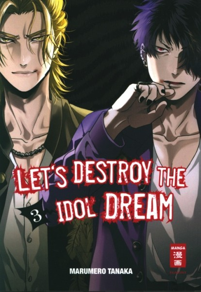 Let's destroy the Idol Dream 3