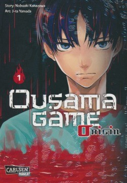 Ousama Game Origin 1